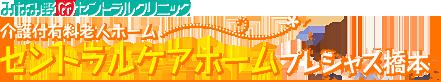 医療法人社団 幸山会【ケアホーム】